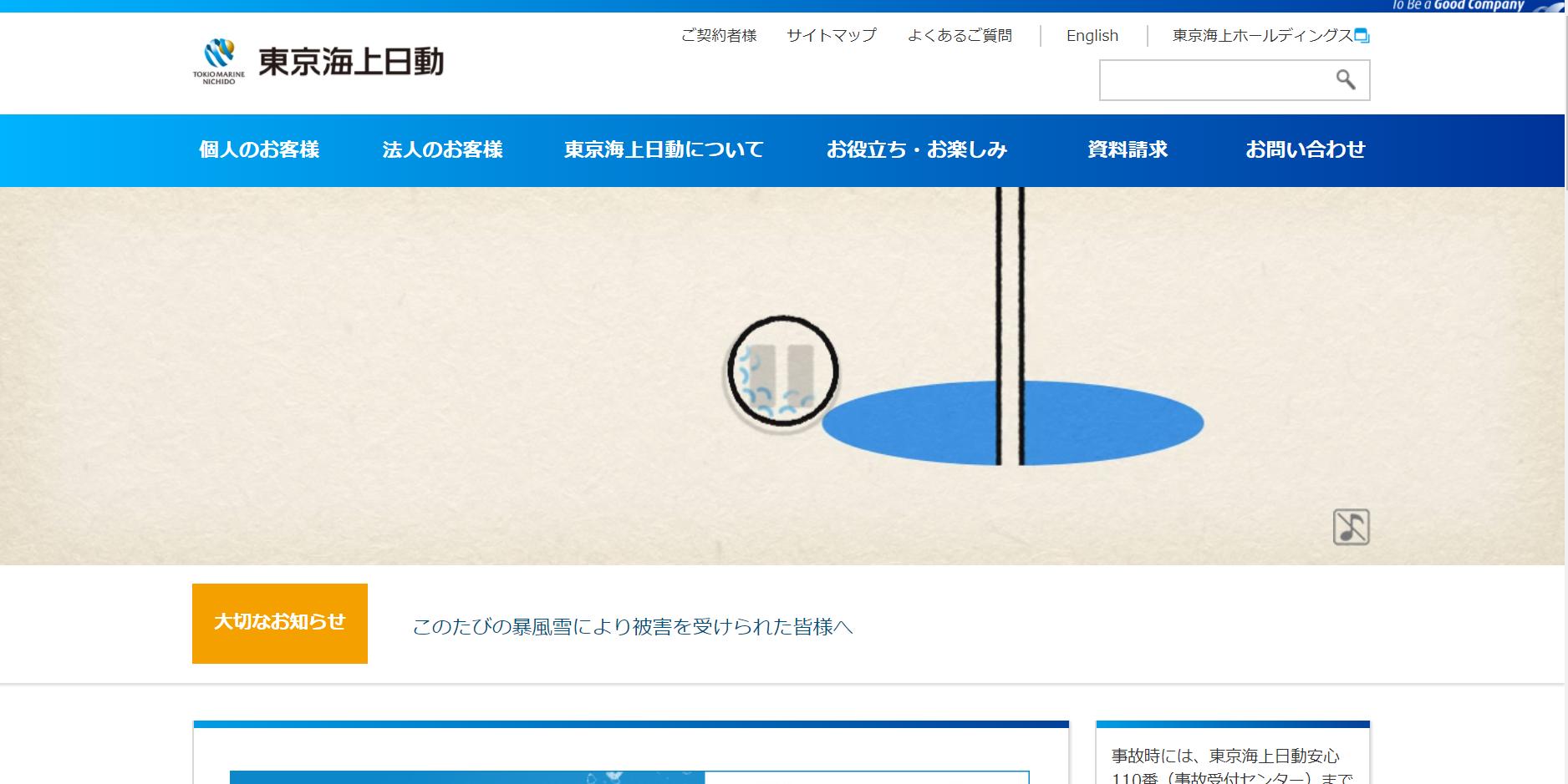 東京海上日動火災保険の評判・口コミ