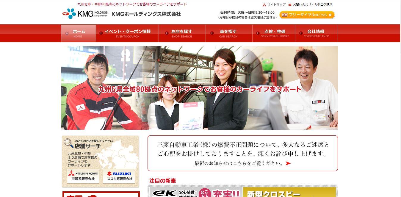 九州三菱自動車販売の働きやすさ・評判は?