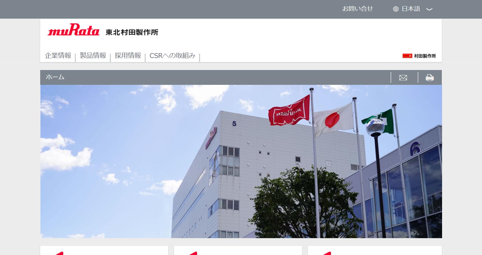 妻から見た東北村田製作所の評判・口コミは?