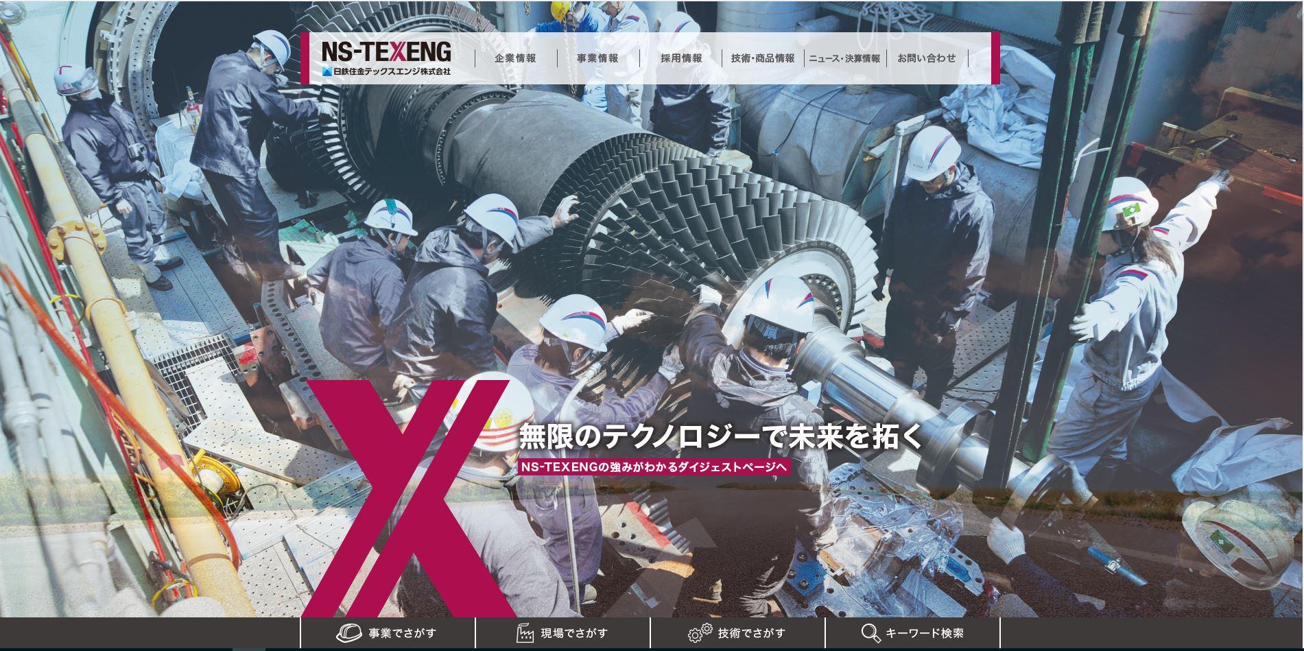 株式 日 鉄 テックス 会社 エンジ