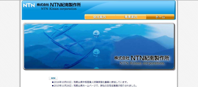 NTN紀南製作所の評判・口コミ