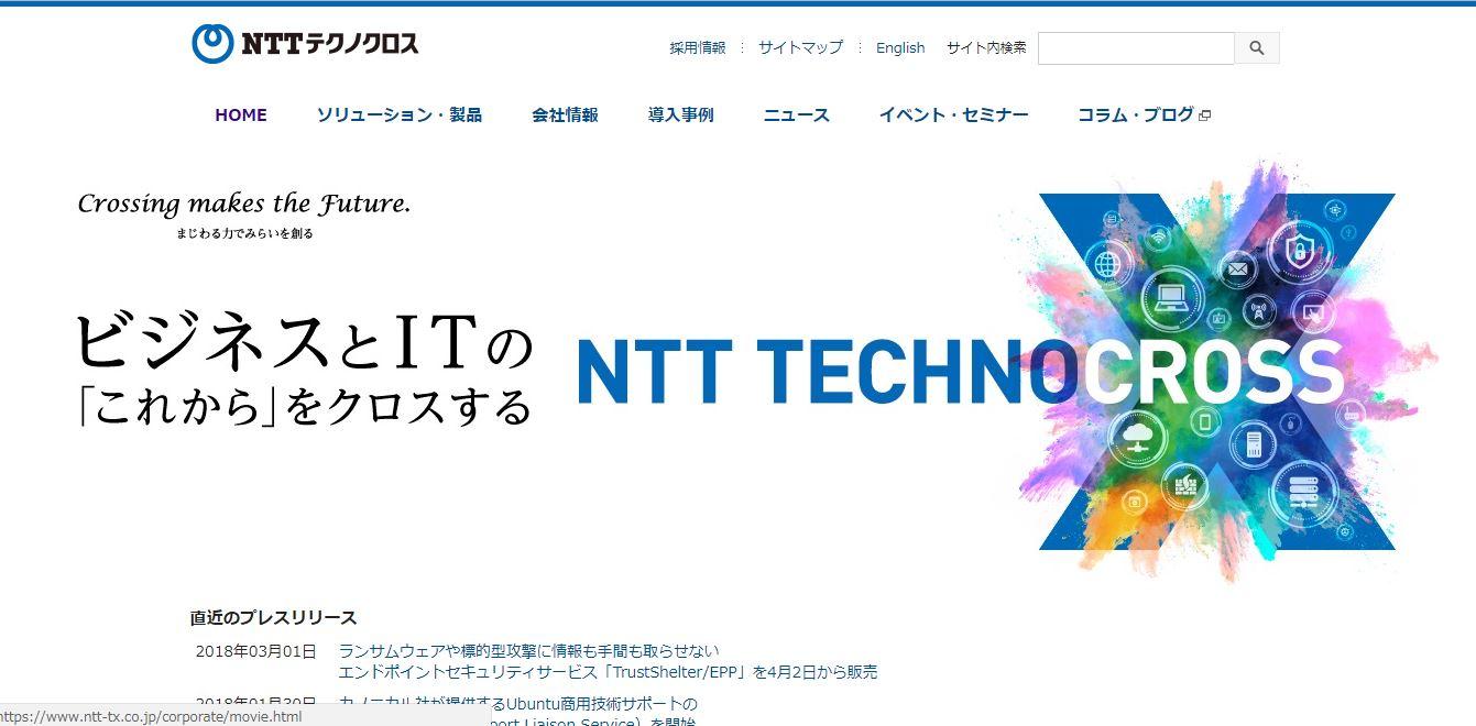 NTTテクノクロスの働きやすさ・...