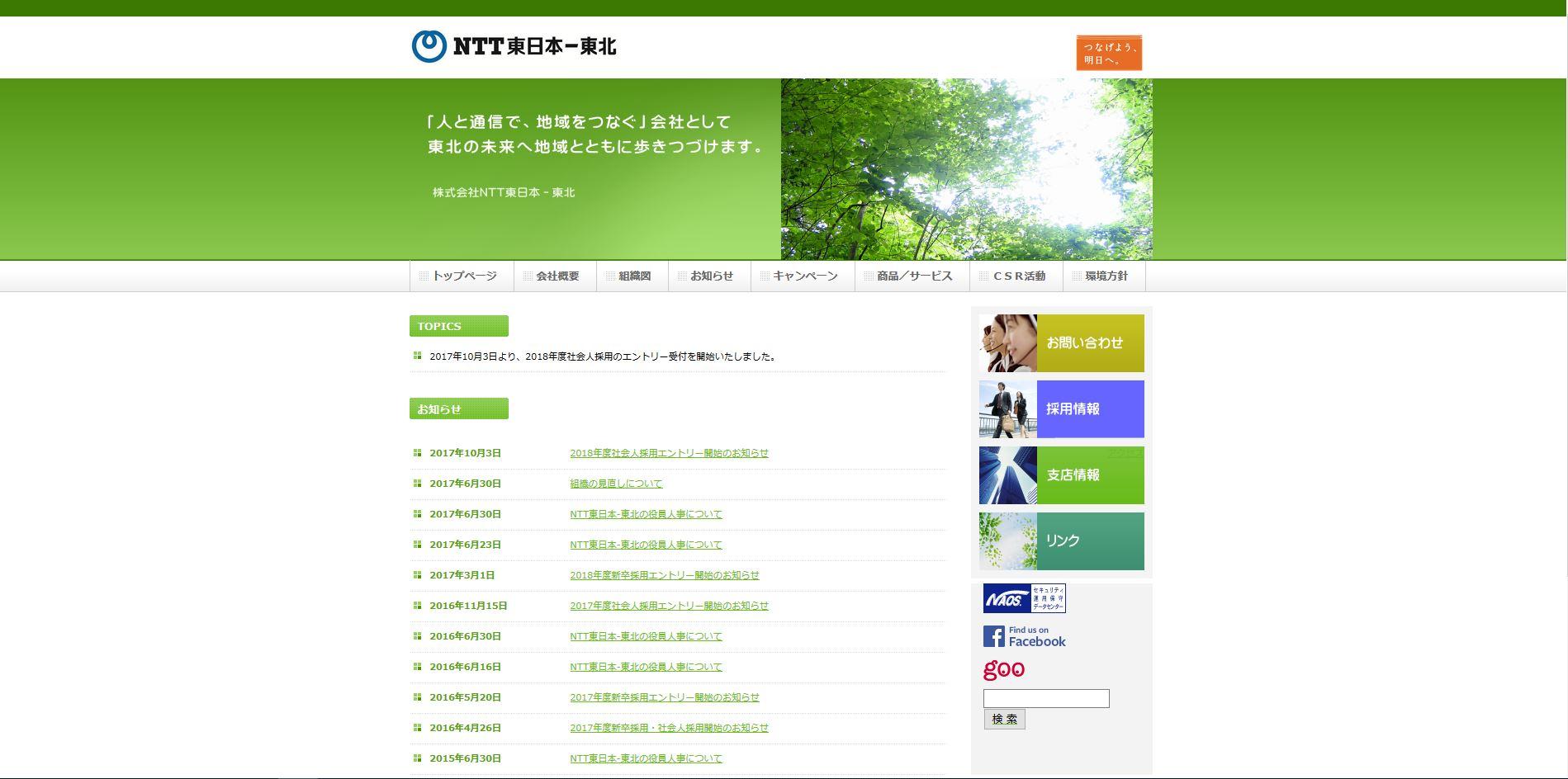 NTT東日本-東北の働きやすさ・評判は?