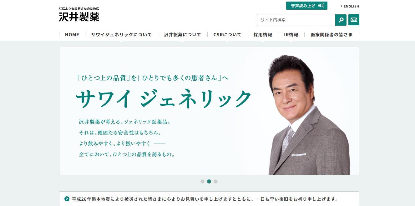 沢井製薬の評判・口コミ