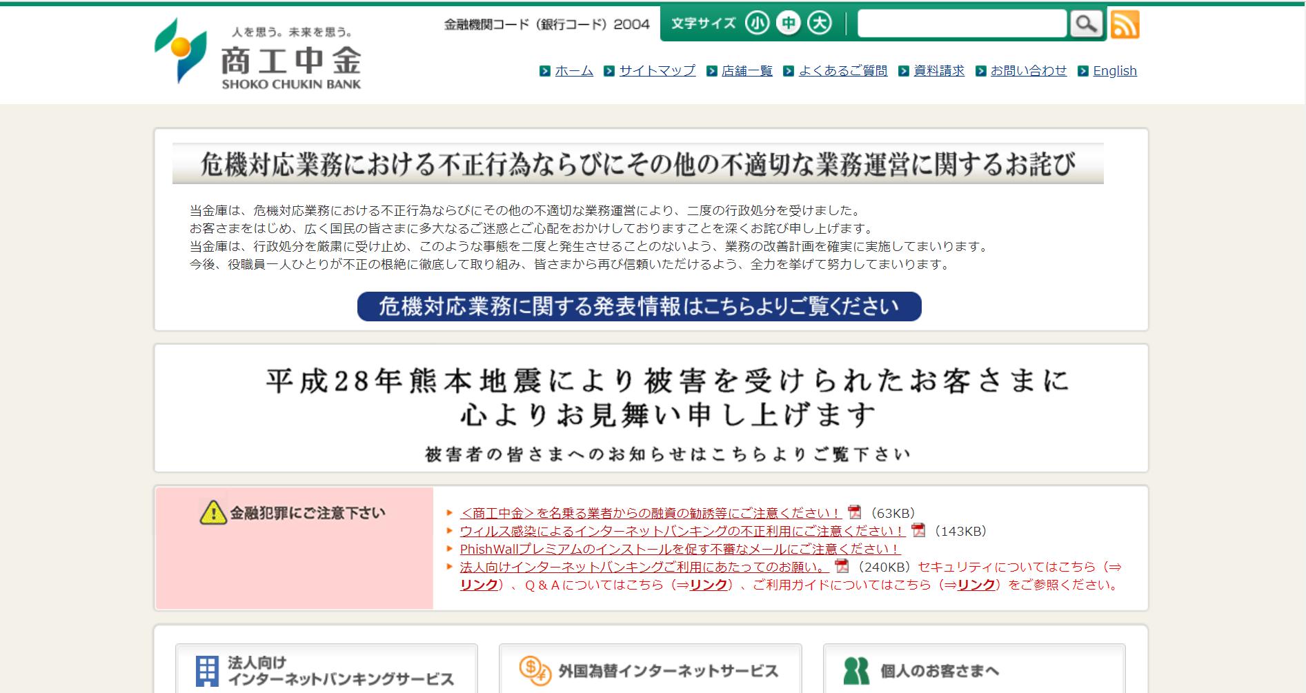 北日本銀行の評判・口コミは?