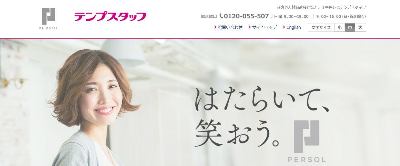パーソルテンプスタッフの評判・口コミ