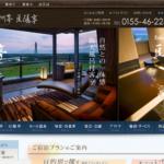 十勝川温泉第一ホテルの働きやすさ・評判は?