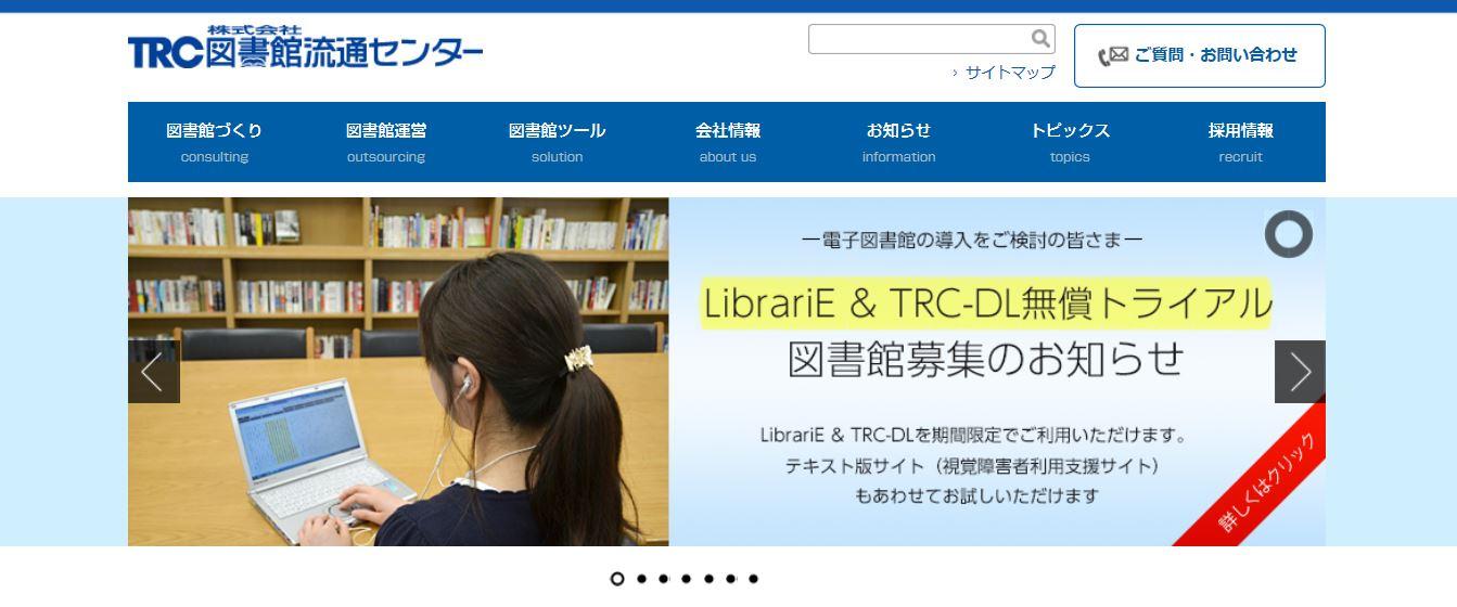 図書館流通センター(TRC)の評判・口コミ