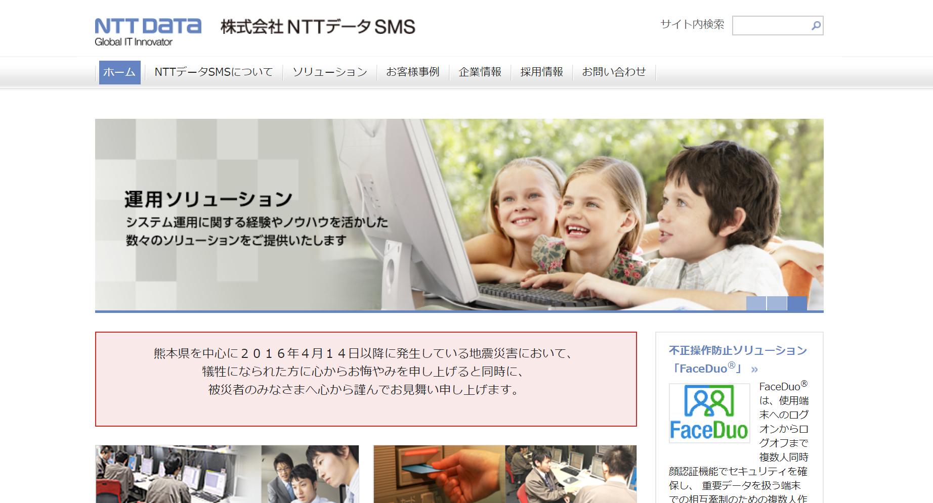 NTTデータSMSの評判・口コミ