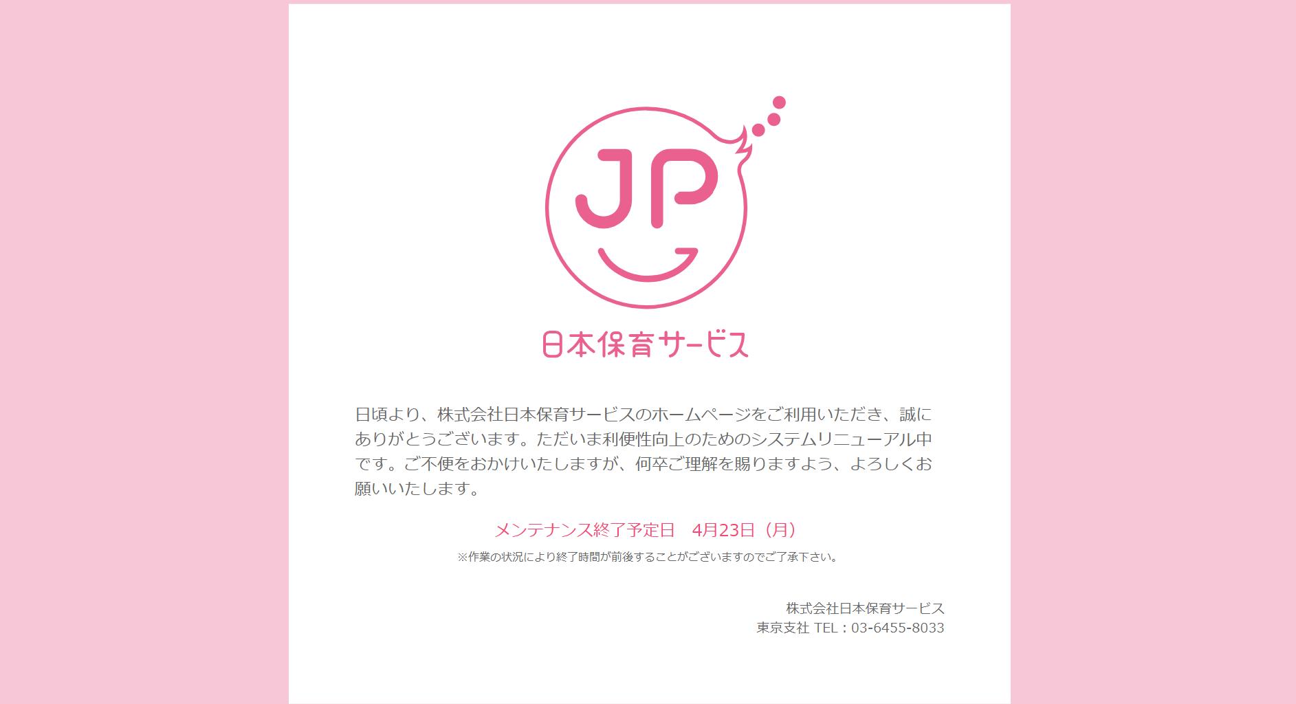 日本保育サービスの評判・口コミ