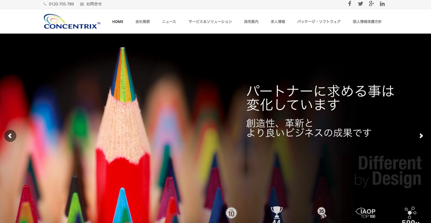日本コンセントリクスの評判・口コミ