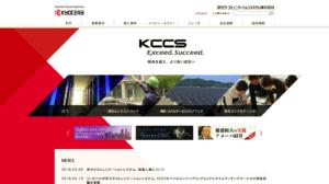 京セラ コミュニケーションシステムの評判・口コミ