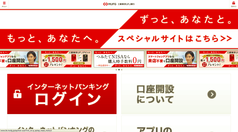 三菱UFJ銀行の働きやすさ・評判は?
