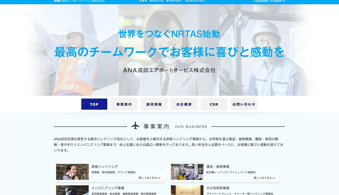 ANA成田エアポートサービスの評判・口コミ