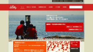 日本イーライリリーの評判・口コミ