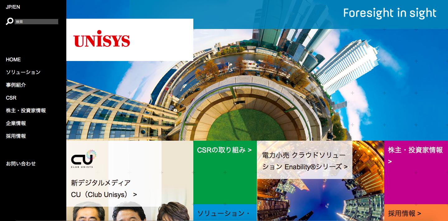 日本ユニシスの評判・口コミ
