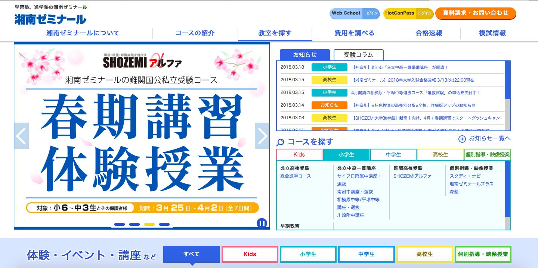 湘南ゼミナールの評判・口コミ