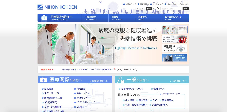 日本光電工業 東北支店の評判・口コミ