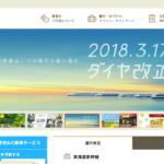 妻から見た東海旅客鉄道(JR東海)の評判・口コミは?