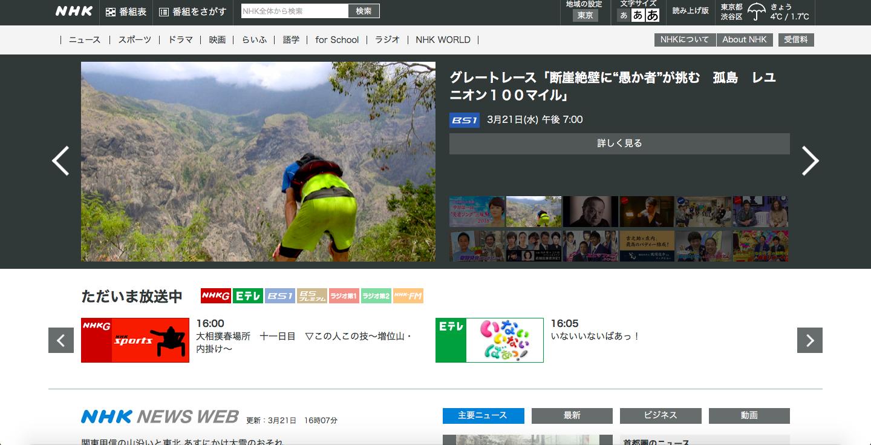 妻から見たNHK(日本放送協会)の評判・口コミは?