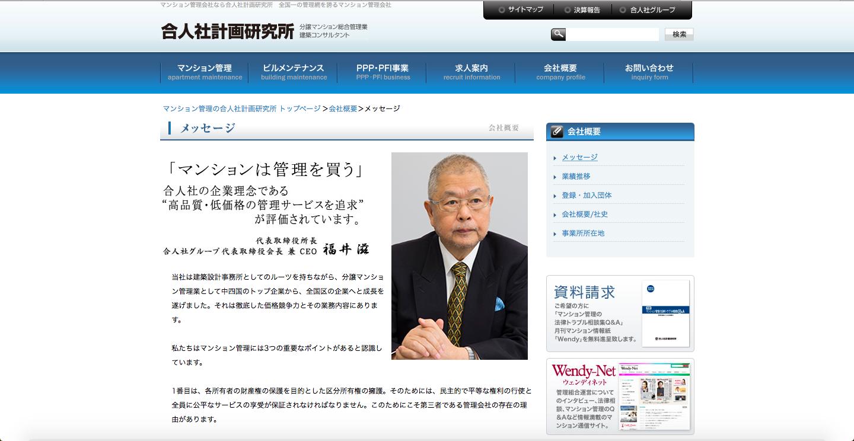 合人社計画研究所の評判・口コミ