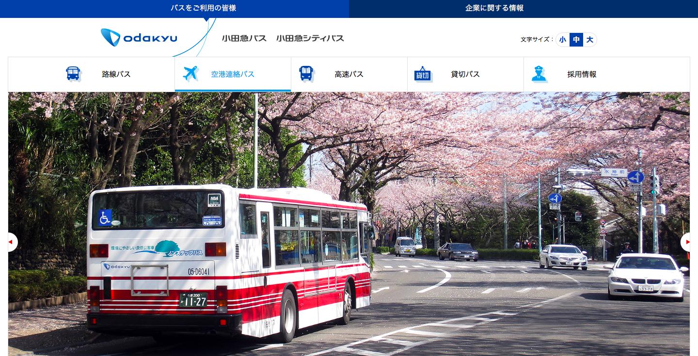 妻から見た小田急バスの評判・口コミは?