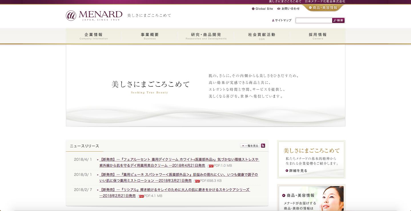 日本メナード化粧品の働きやすさ・評判は?