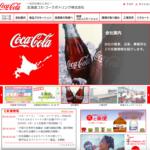 北海道コカ・コーラボトリングの働きやすさ・評判は?