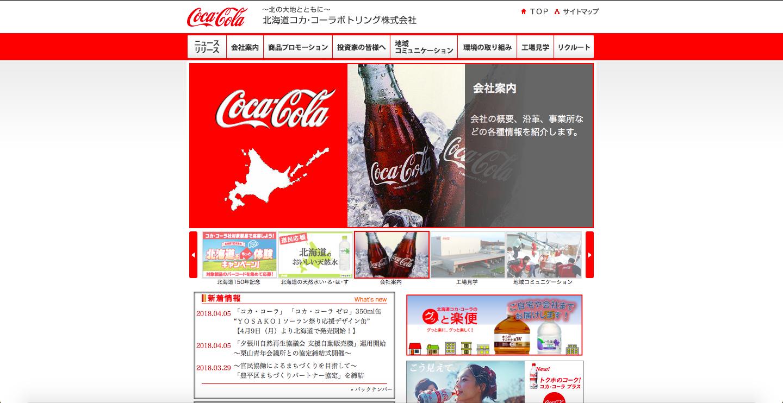 北海道コカ・コーラボトリングの評判・口コミ