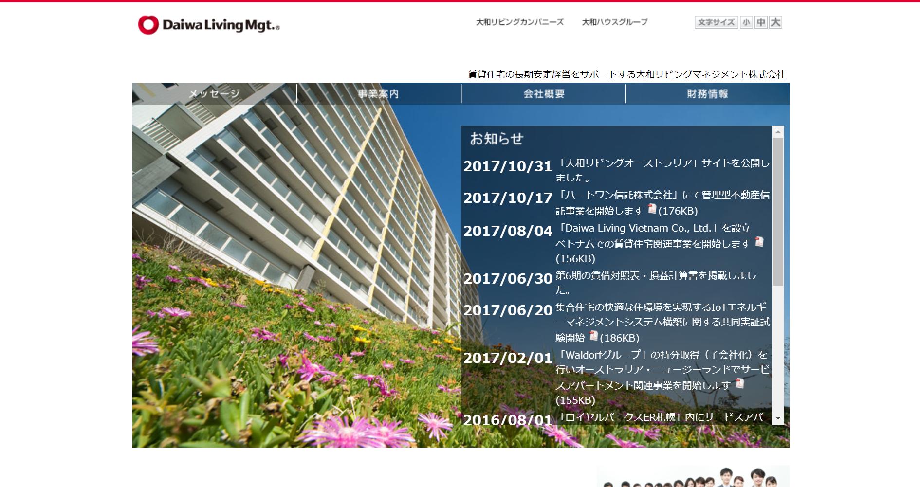 大和リビングマネジメントの評判・口コミ