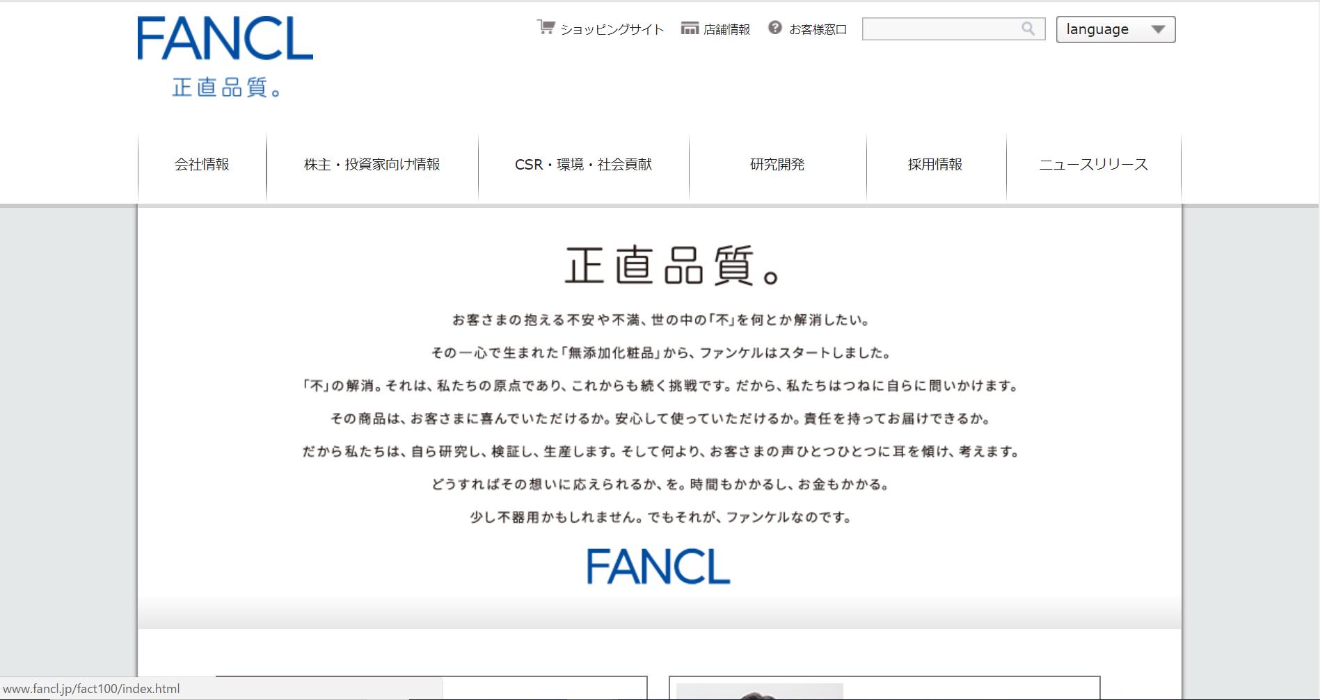 ファンケルの評判・口コミ