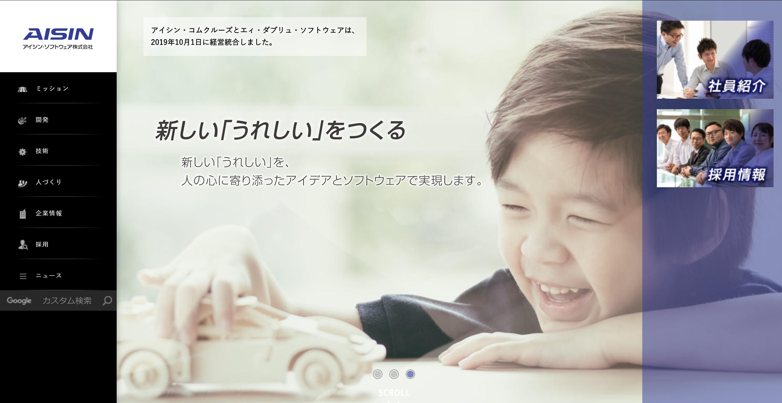 アイシン・ソフトウェアの評判・口コミ