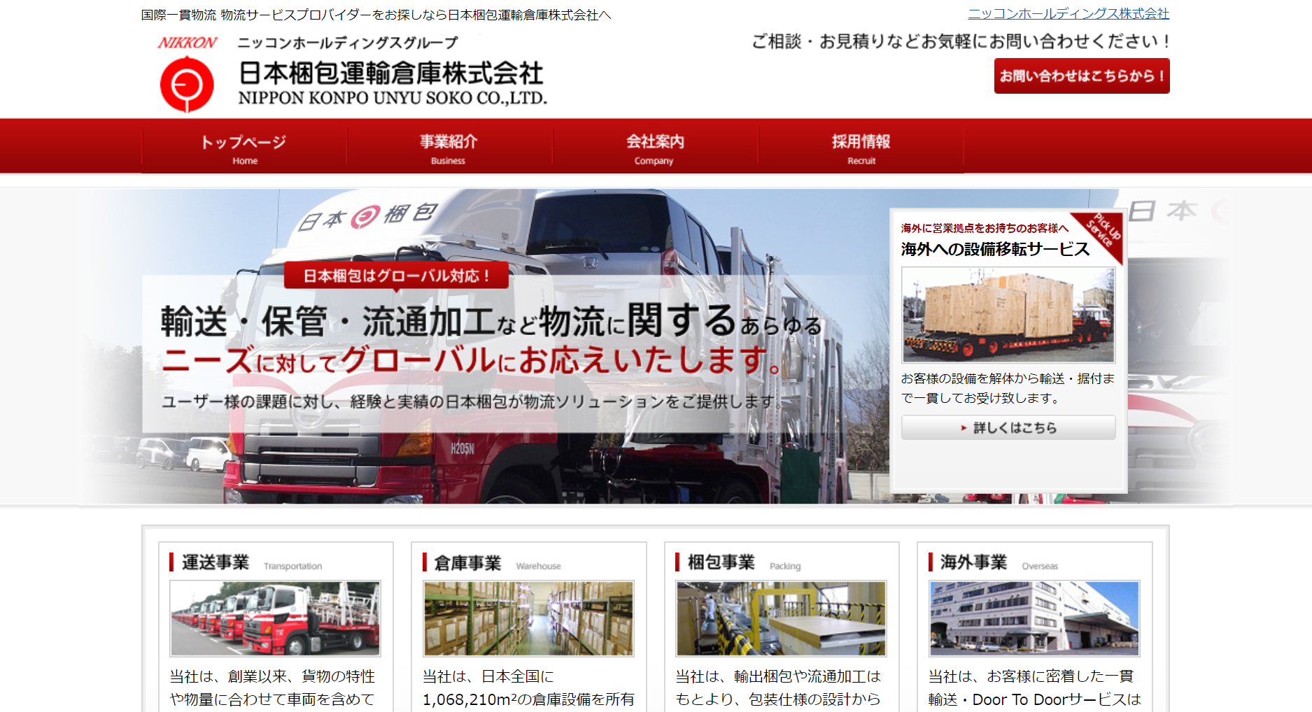 妻から見た日本梱包運輸倉庫の評判・口コミは?