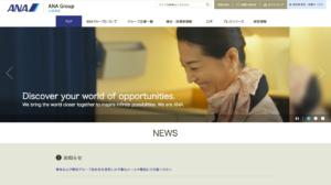 妻から見た全日本空輸の評判・口コミは?