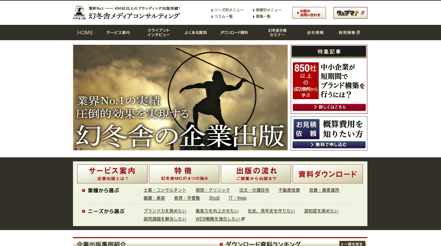 幻冬舎メディアコンサルティングの評判・口コミ