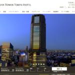 妻から見たセルリアンタワー東急ホテルの評判・口コミは?