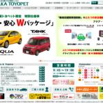 妻から見た大阪トヨペットの評判・口コミは?