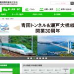 妻から見た北海道旅客鉄道(JR北海道)の評判・口コミは?