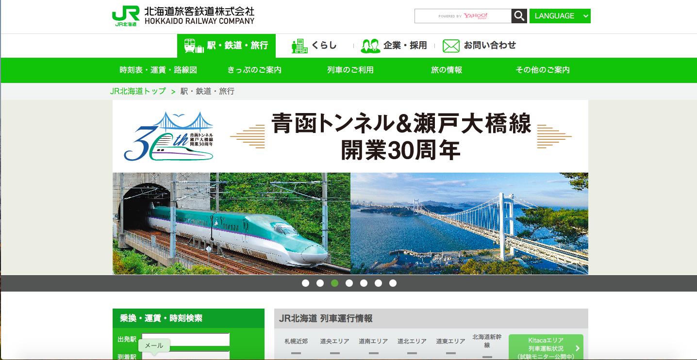 JR北海道(北海道旅客鉄道)の評判・口コミ