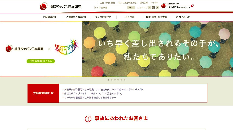 ジャパン 損害 保険