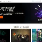 日本IBMの働きやすさ・評判は?