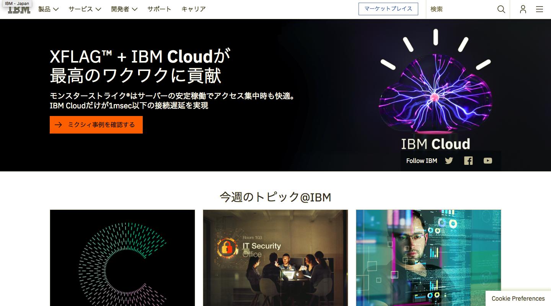 日本IBMの評判・口コミ