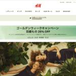 H&M(ヘネス・アンド・マウリッツ・ジャパン)の働きやすさ・評判は?