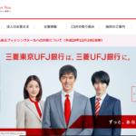 妻から見た三菱UFJ銀行の評判・口コミは?