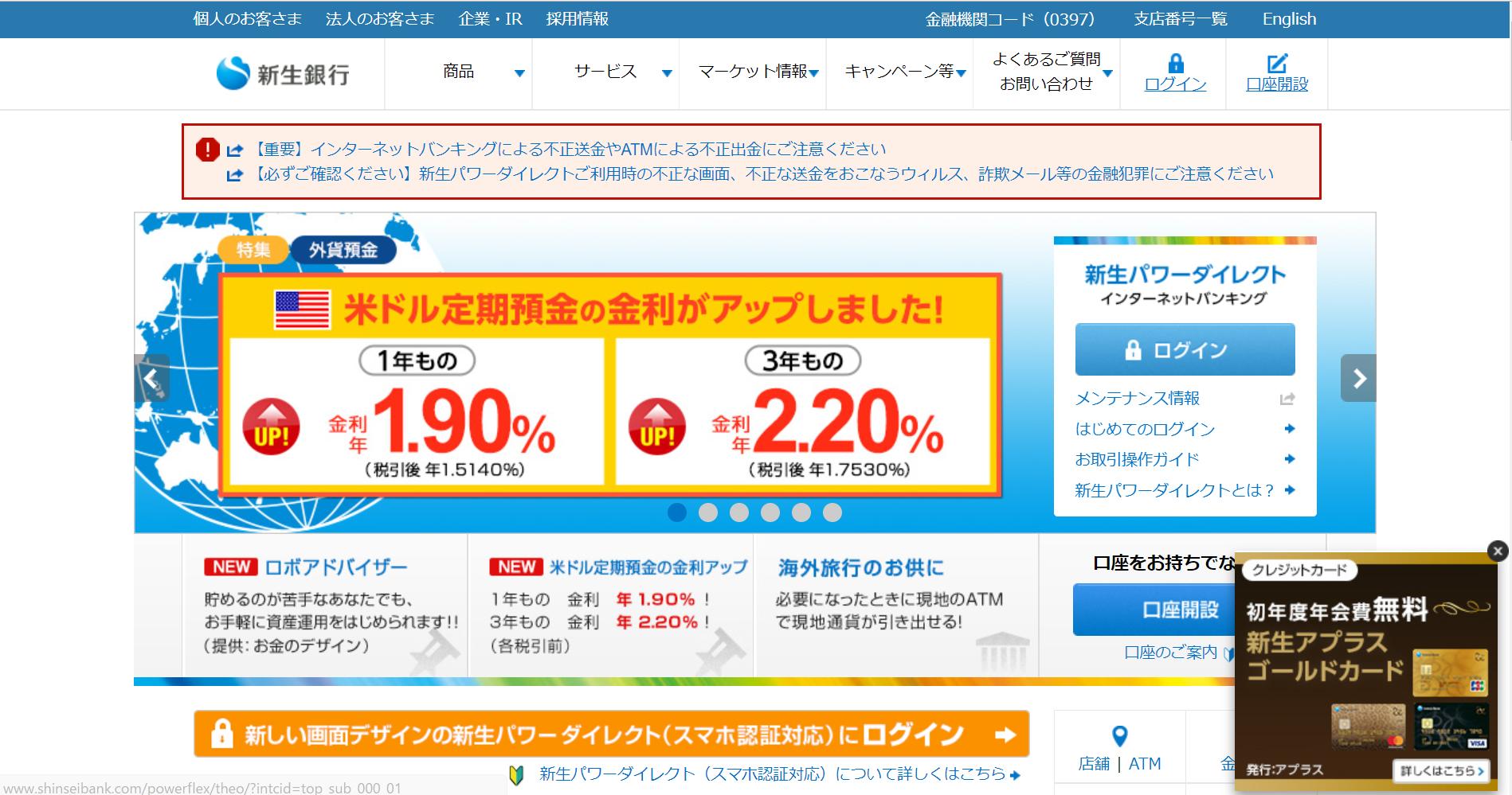 新生銀行の評判・口コミ