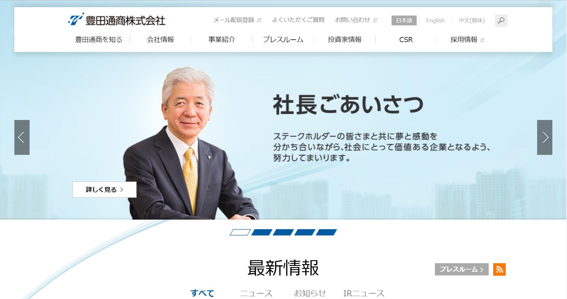 豊田通商の評判・口コミ