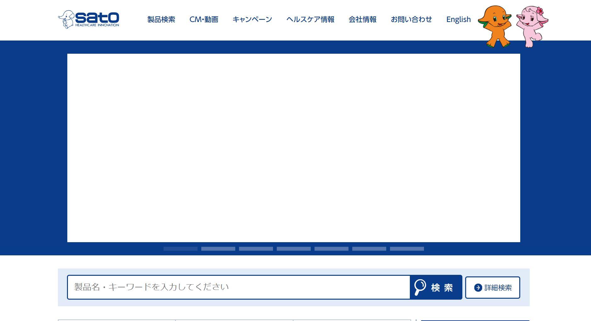 佐藤製薬の評判・口コミ