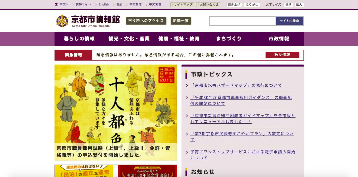 妻から見た京都市役所の評判・口コミは?