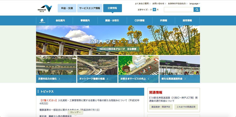 妻から見たネクスコ西日本(西日本高速道路)の評判・口コミは?