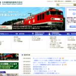 妻から見た日本貨物鉄道(JR貨物)の評判・口コミは?